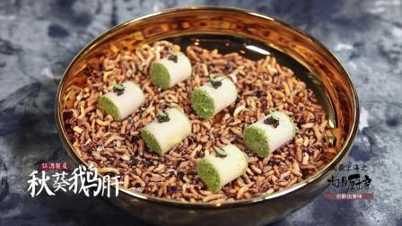 淘最厨房415-上海柏悦酒店-红酒脆皮秋葵鹅肝