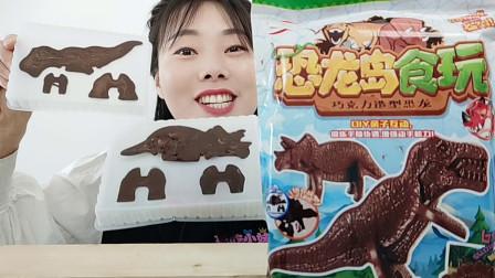 """小姐姐吃手工""""恐龙巧克力"""",威武巨兽霸气现身,香浓丝滑甜蜜脆"""