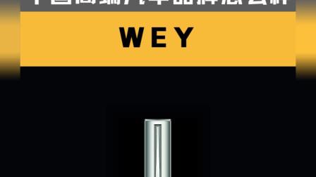 中国的高端汽车品牌怎么样?——WEY