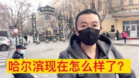 """全国疫情最严重的""""黑龙江哈尔滨""""现在怎么样了?跟我看看吧!"""