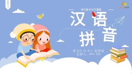 汉语拼音   zh  ch  sh  r 的拼读  1