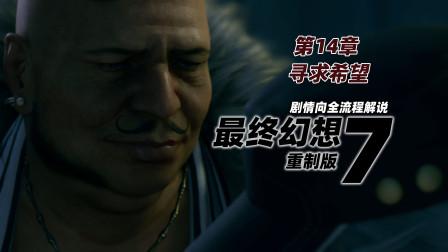 老戴《最终幻想 7 重制版》19 第14章 寻求希望