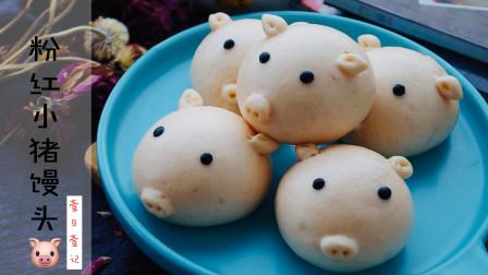 小猪馒头好看又可爱,做起来真的很难吗?教你简单做法2分钟学会 #优酷吃货节##厨艺大赏#