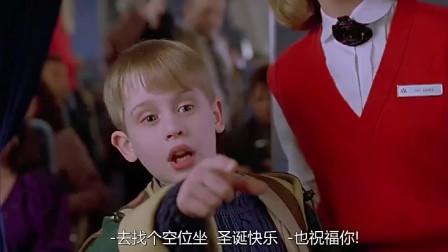 小鬼当家2:凯文又完美的错过家庭旅行,整集笑料不段