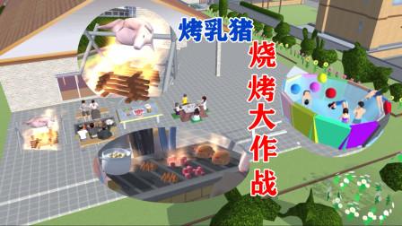 樱花校园魔法酒店42:周末邀请朋友来家里烧烤,快来吃烤乳猪了!