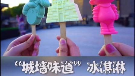 城墙味道冰淇淋快来尝一尝,小薇教你怎么集章得优惠券!#小薇带你逛曲江 #西安城墙 #冰淇淋
