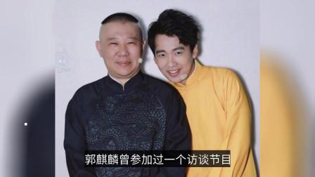 """郭德纲凌晨发微博向儿子要""""蟒袍"""",郭麒麟表示就不给你买"""