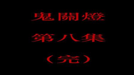 【鬼关灯】第八集(完),好尸原创恐怖悬疑有声小说