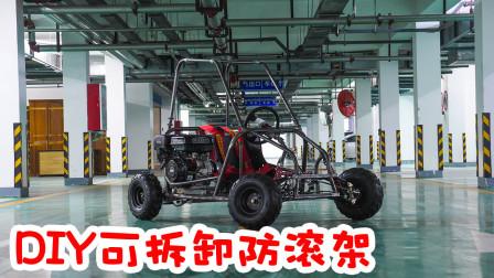 DIY 270cc CVT便携越野卡丁车11 可拆卸防滚架