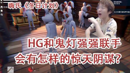 嗨氏冬日计划:04HG和鬼灯强强联手会有怎样的惊天阴谋?