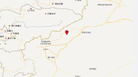 阿合奇县发生3.4级地震 震源深度10千米