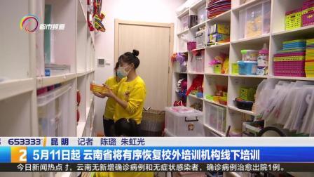 5月11日起,云南省将有序恢复校外培训机构线下培训