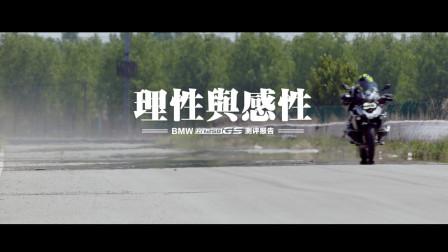 理性与感性 宝马水鸟 BMW R1250GS 测评报告 上 239 【LongWay摩托志】