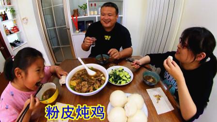 朋友送来两只鸡,做粉皮炖鸡,喝鸡汤,吃鸡肉,配二两酒,真过瘾
