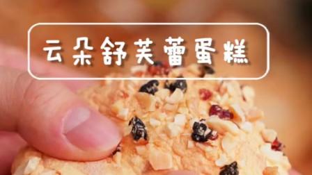 1次就成功的【云朵舒芙蕾蛋糕】,轻松学会!#舒芙蕾 #网红云朵蛋糕