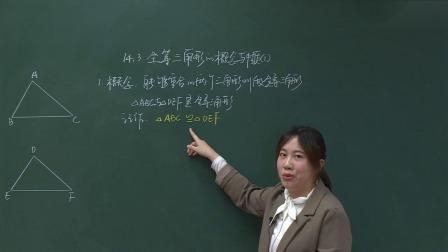 上海市中小学网络教学课程 七年级 数学:全等三角形的概念和性质(一)