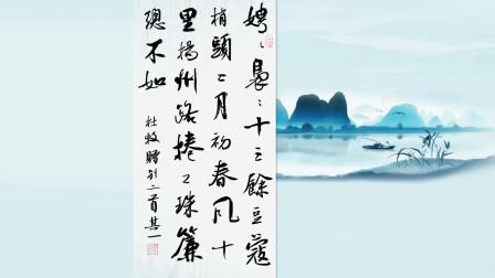 书法作品欣赏杜牧诗:赠别二首其一