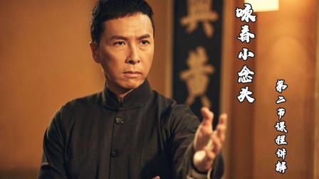 """""""小念头""""咏春必学基本功,讲解好详细,不相会都难!"""