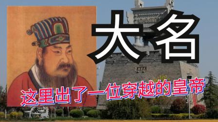 河北乡村旅游-这里出了一位穿越来的皇帝