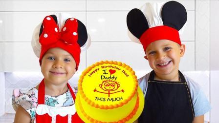 小萌娃两个DIY漂亮的生日蛋糕,准备为爸爸准备一个生日惊喜,真棒呀