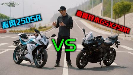 【MOTO小峰】春风CF250SR是否秒杀豪爵铃木GSX250R?终极对决