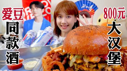 密子君·800元巨无霸汉堡,大肉饼多酱汁,直径足有20cm!