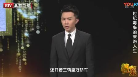 珍贵影像:大毒枭刘招华在别墅内制毒,建造的逃生密道有多少?