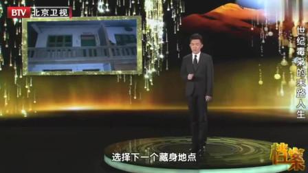 珍贵影像:大毒枭刘招华在雷达洞躲了9年,被捕时浑然不知