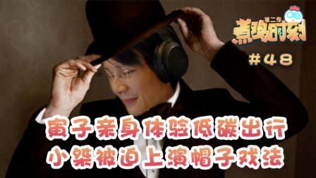 【煮鸡时刻 第二季】第48期 寅子亲身体验低碳出行 小桀被迫上演帽子戏法