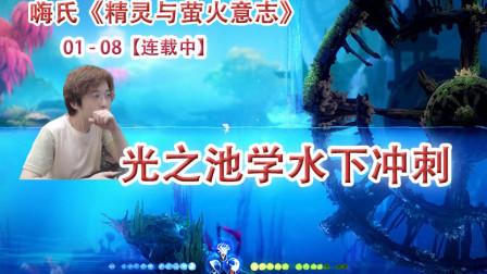 嗨氏精灵与萤火意志:08光之池学水下冲刺