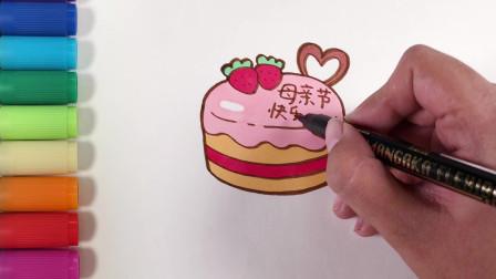 多多学画画 母亲节 宝贝学画美味蛋糕送给妈妈做礼物