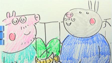 乐豆简笔画:毛驴先生邀请猪爸爸品尝巴黎有名的小吃牛角黄油面包