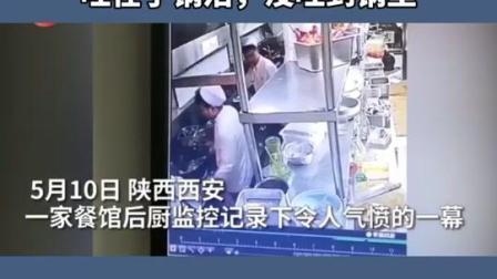 监控拍摄厨师吐口水,西安雁塔区市场监督管理局表示,从严,并将作出吊销经营许可证的处罚。