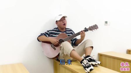 伤感男生吉他弹唱版《后来》,有多少人后来才学会了如何去爱!