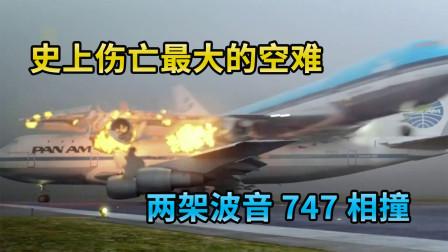 两架飞机机场相撞,583人丧生,史上伤亡最惨重的特内里费空难