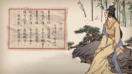 【语文大师 初中必背】子衿——《诗经·郑风》