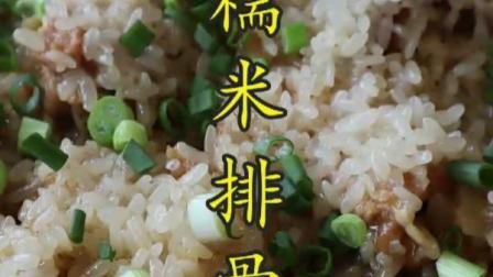 软糯清香的糯米排骨,配香菇更鲜,肉吃完骨头都要吸一口