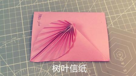 你有多久没有写过信了呢?教你一种树叶信纸的折法