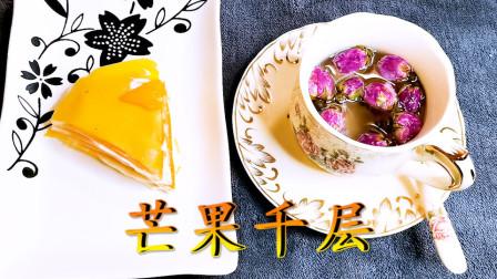 芒果千层蛋糕懒人做法!不用烤不用发面,新手也能学会零失败