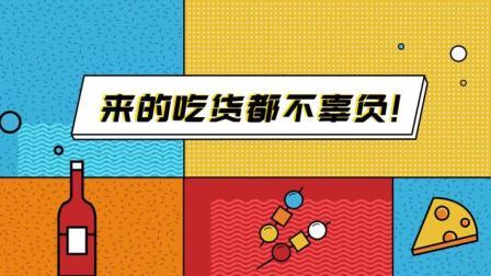 """517吃货节·看大胃王朵一开""""箱""""记"""
