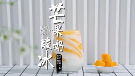 芒果酸奶冰的做法,时光荏苒奶茶教程