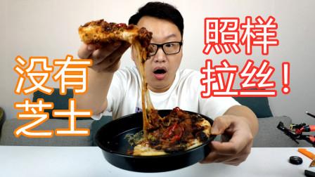 做了一个,没有芝士还能拉丝的,中式老北京披萨会好吃么