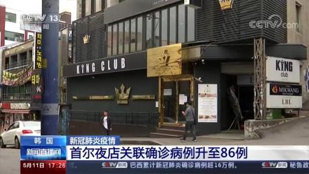 韩国首尔夜店关联确诊病例升至86例