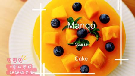 超级简单的芒果慕斯蛋糕做法,谁都可以做哦!适合新手学习免烤箱