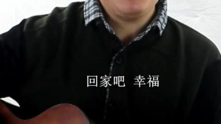 回家的路吉他弹唱刘德华