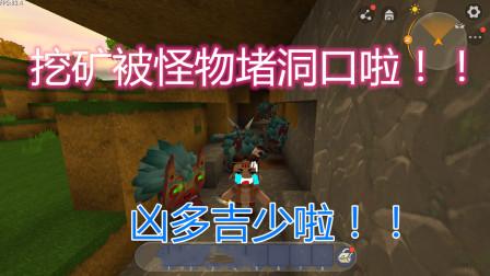 迷你世界:懒人挖矿竟然被怪物堵洞口,凶多吉少!