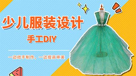 少儿服装设计美育课程手工自制婚纱小礼服DIY芭比娃娃时尚时装