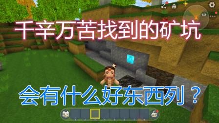迷你世界:费劲千辛万苦终于找到了天然矿坑!会有什么好东西呢!