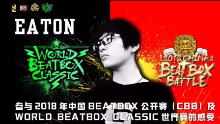 【BEATBOX】EATON 参加2018年中国BEATBOX公开赛(CBB)及WBC世界赛的感受