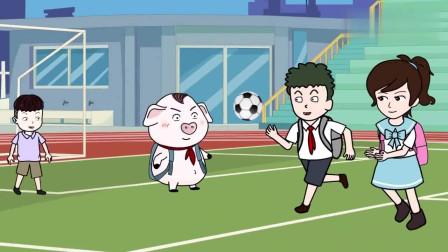猪屁登:等待着下课,等待着放学,等待着游戏的童年
